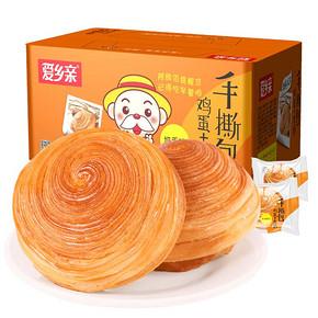 【网红面包】爱乡亲手撕面包800g 18.9元包邮(23.9-5券)