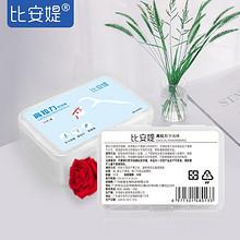 比安媞高拉力牙线棒50支/盒X3 11.9元包邮(16.9-5券)