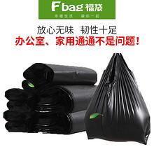 手提背心式垃圾袋家用加厚黑色100只 7.9元包郵(12.9-5券)