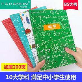 法拉蒙(FARAMON) 错题本 B5/48张 3.8元