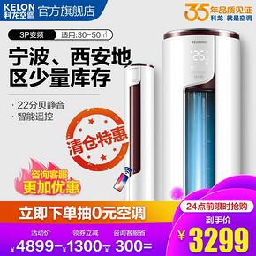 KELON 科龙 KFR-72LW/EFLVN2 定频 3匹 立柜式空调 3299元