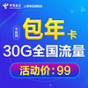 上海电信4G无线上网卡 全国60G手机流量卡包年不限速资费卡 29元