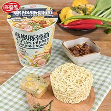 海福盛 冻干藤椒豚骨拉面3盒装 14.9元包邮(19.9-5券)