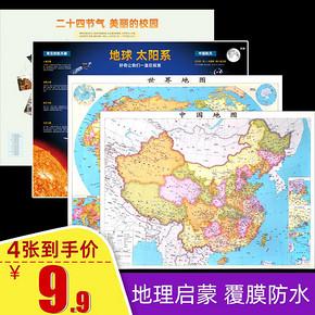 ¥9.9 2019年新版中国地图+世界地图+地球太阳系图+二十四节气图 55x40cm