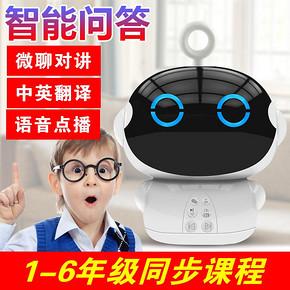 【网红全能爆款】多功能智能儿童早教机器人 38元包邮(1038-1000券)