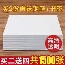 御宝阁 A5临摹纸 1200张 送钢笔+磁书签1对 17元