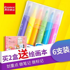 【齐心】2支荧光标记笔+4支中性笔 3.9元包邮(5.9-2券)