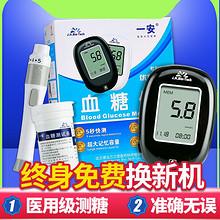 一安 家用全自动智能血糖测试仪 16.9元包邮(56.9-40券)