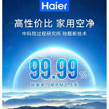 海尔 空气净化器 氨基酸除醛 9分钟净化33㎡ 599元包邮 4套滤网