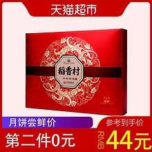 ¥44 稻香村中秋物语520g中秋月饼礼盒