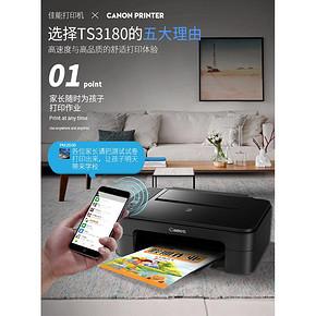 佳能 TS3180 打印复印扫描三合一打印机 智能wifi无线连接 378元包顺丰 官网598