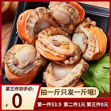 【拍3件】新鲜现剥活冻去壳扇贝肉3斤 44.9元包邮(54.9-10券)