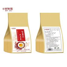 【祛湿】红豆薏米芡实茶 9.9元包邮(59.9-50券)
