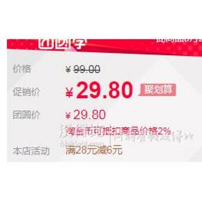¥23.8 福建红心柚子带箱10斤