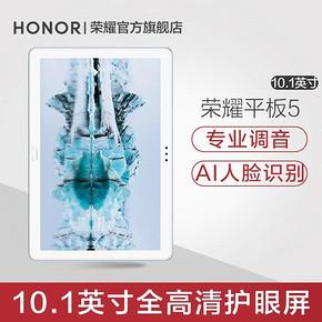 华为科技潮牌荣耀平板5 10.1英寸游戏加速4G通话wifi持久畅玩AI平板电脑安卓