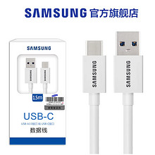 Samsung/三星正品数据线 USB-A 3.0接口转USB-C接口 Type-c 1.5米 49元