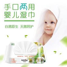 爱彼爱 婴儿专用湿纸巾80抽*3 11.9元包邮(31.9-20券)