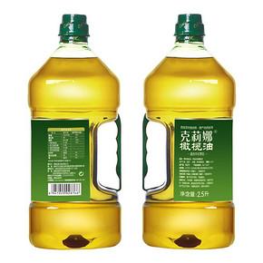 【第二件0元】克莉娜纯正橄榄油2.5L中式烹饪西班牙进口食用油