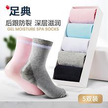 【明星同款】秋冬保护脚后跟防裂袜5双装 26.8元包邮(36.8-10券)