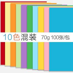 Maxleaf 玛丽 A4彩色复印纸 10色混装 100张 7.8元包邮 ¥8