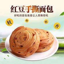 【正得顺】红豆手撕面包整箱2斤 25.8元包邮(35.8-10券)