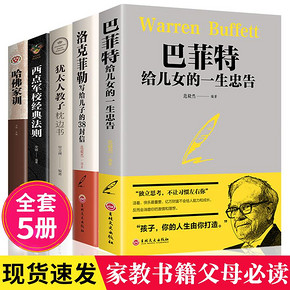【正版】家庭教育畅销书籍全5册 29.8元包邮(39.8-10券)