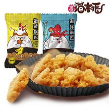 猫村长蛋黄海鲜糯米锅巴440g(16包) 19.9元包邮(39.9-20券)