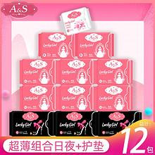 【a&s】棉柔超薄日夜用护垫组合装12包 39.9元包邮(69.9-30券)