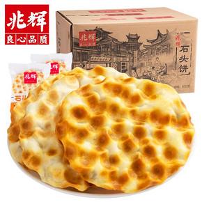 兆辉 山西特产粗粮石头饼 900g *2件 35.8元包邮(需用券) ¥36