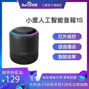 小度智能音箱1S官方正品AI机器人家用蓝牙语音通话wifi音响小杜 129元