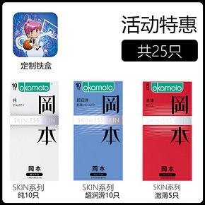 冈本避孕套组合25片 限时特价49.9元包邮