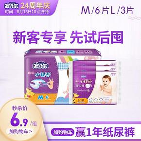 20日10点:安儿乐 小轻芯纸尿裤M6+拉拉裤L3 试用装 9.9元包邮 ¥10