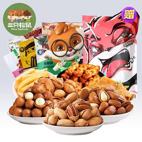 Three Squirrels 三只松鼠 零食大礼包 多款可选 34.9元