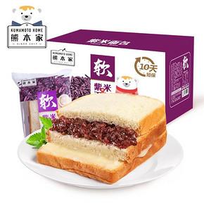【熊本家】紫米乳酪夹心面包2箱 14.99元包邮(24.99-5券)