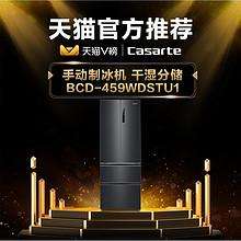 Casarte 卡萨帝 BCD-459WDSTU1 多门冰箱 9499元