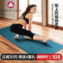 杰朴森天然橡胶瑜伽垫防滑女男初学者加厚加宽专业健身土豪瑜珈垫 108元