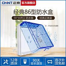 正泰(CHNT) 开关插座面板 86型防水盒 防溅罩 透明 11.2元