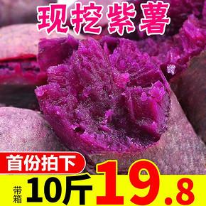 福瑞达 紫薯 带箱10斤 19.8元包邮(下单立减)