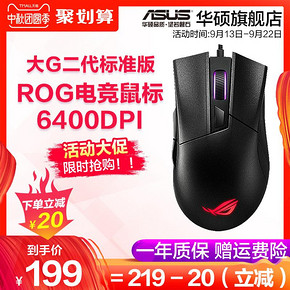 ASUS 华硕 Gladius II 大G二代 基础版 有线游戏鼠标 6400DPI 199元包邮(满减)
