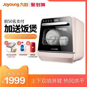九阳小魔方X10免安装台式洗碗机全自动家用大容量热烘小型刷碗机 1899元