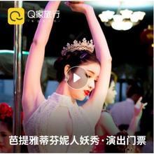 泰国芭提雅蒂芬妮人妖秀门票 Tiffany's Show(多场次可选) 138元起/人