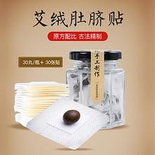 【南怀瑾古方】南师艾脐贴30粒 8元包邮(58-50券)