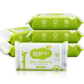 植护婴儿专用洗衣皂6块 7.9元包邮(9.9-2券)