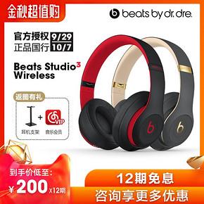 Beats Studio3 Wireless 头戴式无线降噪耳机 1699元