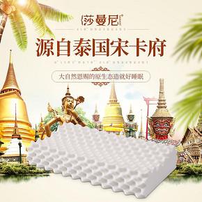 莎曼尼 泰国天然乳胶枕头 59元包邮(99-40券)