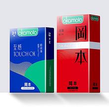 【8只装】冈本超薄避孕套 6.9元包邮(9.9-3券)