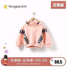 Tong Tai 童泰 男女宝宝蝙蝠袖卫衣 1-5岁 60.5元