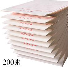 科星 硬笔书法米字格纸 200张 10.6元包邮 ¥11