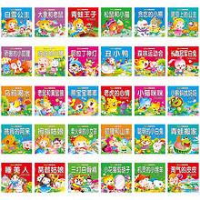 《宝宝成长故事乐园:蜗牛搬家等》(全30本) 10.8元