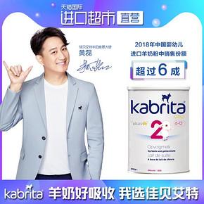 ¥260.1包邮 Kabrita 佳贝艾特 金装版婴幼儿羊奶粉 2段(6-12月) 800g/罐
